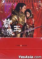 Lanling Wang (DVD) (End) (Taiwan Version)