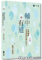 Fu Zhong You Dao