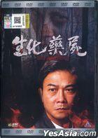 Bio Raiders (2017) (DVD) (Malaysia Version)