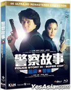 Police Story III - Super Cop (1992) (Blu-ray) (4K Ultra-HD Remastered Collection) (Hong Kong Version)