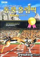 BBC Animal Games (Korean Version)