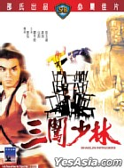 Shaolin Intruders (1983) (DVD) (Hong Kong Version)