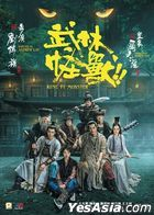 Kung Fu Monster (2018) (DVD) (Hong Kong Version)