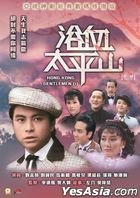 Hong Kong Gentlemen (1981) (DVD) (Ep. 1-20) (To Be Continued) (Digitally Remastered) (ATV Drama) (Hong Kong Version)