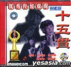 十五貫 (VCD) (中國版)