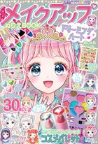 Make-up Coloring Book Dreaming Heart