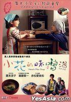 Hana's Miso Soup (2016) (DVD) (English Subtitled) (Hong Kong Version)