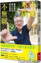 Bu Qiong Bu Bing Bu Wu Liao : Shi Sheng Hui De Di San Ren Sheng Le Huo Ti An