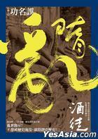 Sui Luan2 : Gong Ming Wu