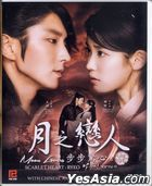 Moon Lovers: Scarlet Heart Ryeo (2016) (DVD) (Ep.1-20) (End) (Multi-audio) (English Subtitled) (SBS TV Drama) (Singapore Version)