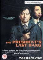 The President's Last Bang (DVD) (UK Version)