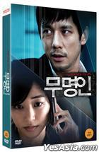 Genome Hazard (DVD) (English Subtitled) (Korea Version)