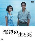 海边的生与死 (Blu-ray)(日本版)