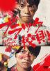 黑色校規 (DVD) (普通版)(日本版)