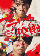 Black School Rules (DVD)  (Normal Edition) (Japan Version)