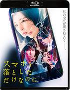 原本以為只是手機掉了 (Blu-ray) (普通版)(日本版)