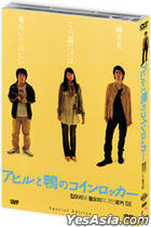 Ahiru To Kamo No Coin Locker (DVD) (Special Edition) (Korea Version)