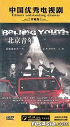 Beijing Youth (DVD) (End) (China Version)