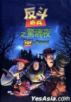 Toy Story of Terror (2013) (DVD) (Hong Kong Version)
