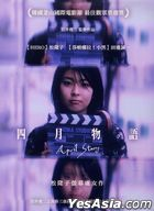 April Story (1998) (DVD) (Taiwan Version)