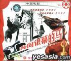 Sheng Huo Gu Shi Pian Ben Xiang Yin Mu De Ma (VCD) (China Version)