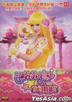 Ba La La Xiao Mo Xian (DVD) (China Version)