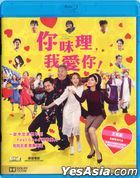 I Love You, You're Perfect, Now Change (2019) (Blu-ray) (Hong Kong Version)