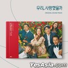 Was It Love? OST (JTBC TV Drama)