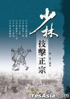 Shao Lin Ji Ji Zheng Zong