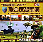 Peace Mission 2007 - Lian He Fan Kong Jun Yan (VCD) (China Version)