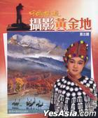Zhong Guo Lu You She Ying Huang Jin Di ( Di San Ji )