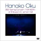 OKU HANAKO 2007 HARU CONCERT -TIME NOTE- AT SHIBUYA C.C.LEMON HALL (Japan Version)