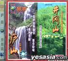 LU SHAN JING GANG SHAN (VCD) (China Version)