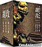 胡玫精装大戏 (DVD) (台湾版)