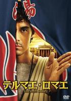Thermae Romae (DVD) (Normal Edition) (Japan Version)