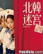 北韓迷宮(增訂版)