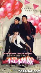 不是不想嫁 (H-DVD) (經濟版) (完) (中国版)