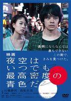 東京夜空最深藍 (DVD)  (普通版)(日本版)