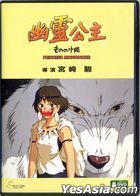 Princess Mononoke (1997) (DVD) (Hong Kong Version)