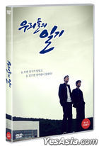 Our Diary (DVD) (Korea Version)