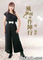 Feng Feng Yu Yu Zuo Zhen Xing (CD + DVD)