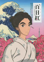Miss Hokusai Official Guide Book