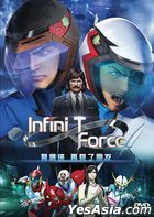 Infini-T Force the Movie: Farewell Gatchaman My Friend (2018) (DVD) (Hong Kong Version)