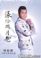 Yuan Fen Wen Yue Lao (CD + DVD)