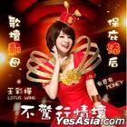 Bu Jing Xing Qing Huai