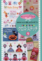 Kimochi wo Tsutaeru Shishuu no Gift Kantan Cross Stitch 9