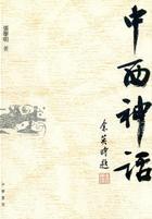 Zhong Xi Shen Hua
