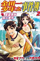 Jin Tian Yi Shao Nian Zhi Shi Jian Bo -  Xue Ling Chuan Shuo Ren Shi Jian (Vol.2) (End)