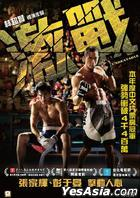 Unbeatable (2013) (DVD) (Hong Kong Version)