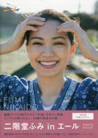 Nikaido Fumi in 'Yell' PHOTO BOOK